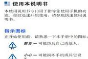 三星SGH-i458手机使用说明书