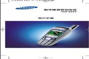 三星SCH-X659手机使用说明书