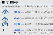 三星SCH-W699手机使用说明书
