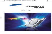 三星SCH-X609手机使用说明书