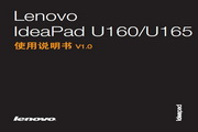 联想IdeaPad U165使用说明书