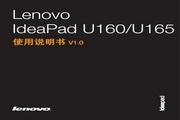 联想IdeaPad U160使用说明书