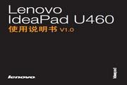 联想IdeaPad U460使用说明书