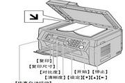 松下KX-MB2008CN一体机使用说明书