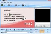 魔法苹果格式转换器软件