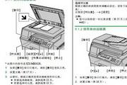 松下KX-MB3018CN一体机使用说明书