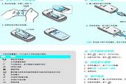三星SGH-X218手机使用说明书