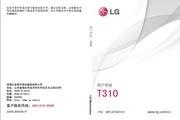 LG-T310手机使用说明书