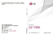 LG-T300手机使用说明书