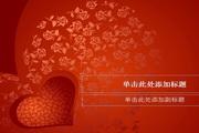 红色爱情PPT模板
