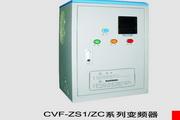 康沃FSCZ02.1-90K0-3P380-A-DP注塑机专用型变频器使用手册