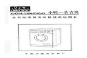 小鸭XQG50-4洗衣机说明书