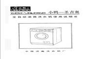 小鸭XQG50-6洗衣机说明书