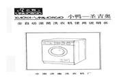 小鸭XQG50-5洗衣机说明书