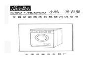 小鸭XQG50-4B洗衣机说明书
