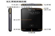 联想Lenovo A820e手机说明书