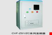 康沃CVF-ZS1-4T0370注塑机专用型变频器使用手册