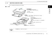 富士通fi-5110EOX2扫描仪说明书