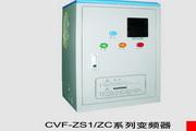 康沃CVF-ZS1-4T0185注塑机专用型变频器使用手册