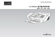 富士通fi-5950扫描仪说明书