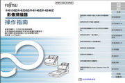 <i>富士</i>通fi-6230Z扫描仪<i>说明书</i>