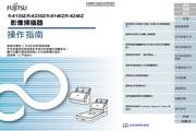 富士通fi-6140Z扫描仪说明书