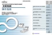 富士通fi-6240Z扫描仪说明书