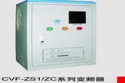 康沃FSCZ01.1-30K0-3P380-A-CP注塑一体化柜机变频器使用手