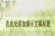 夏日花卉PPT模板