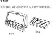实达BP-650K打印机使用说明书