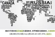 潮流字母堆积的世界地图矢量图素材