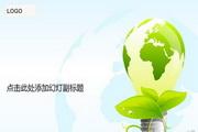 环保能源ppt模板