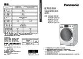 松下XQG75-EA7131洗衣机使用说明书