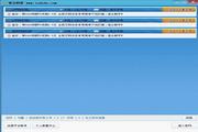 爱豆码客打码网赚软件集成登陆器 1.01