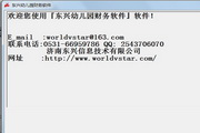 东兴幼儿园财务软件 v2.2