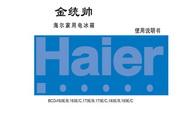 海尔金统帅冰箱BCD-183E/C型说明书