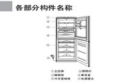 海尔金统帅冰箱BCD-183E/B型说明书