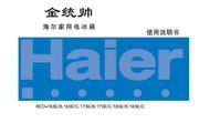海尔金统帅冰箱BCD-173E/C型说明书