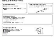 海尔金统帅冰箱BCD-173E/B型说明书