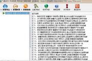 淘宝宝贝下载软件 4.36