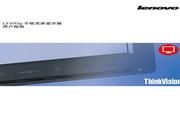 联想LT3053P液晶显示器使用说明书