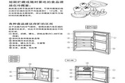 海尔冰箱BC-50C型说明书