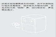 海尔节能冰箱BCD-208CJN/A型说明书