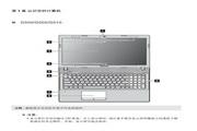 联想G510笔记本电脑使用说明书