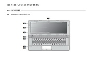 联想G405笔记本电脑使用说明书