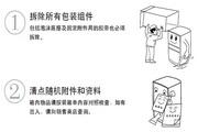 海尔变频冰箱白马王子BCD-252WBCS/LB型说明书