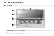 联想G700笔记本电脑使用说明书