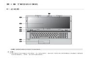 联想G710笔记本电脑使用说明书