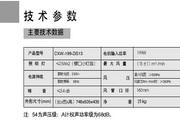 海尔顶吸式抽油烟机CXW-199-DS13型说明书