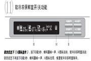 海尔变频冰箱白马王子BCD-208BSC型说明书